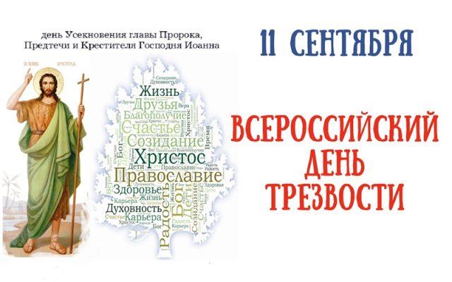 Красивые картинки с Всероссийским Днем трезвости (11)