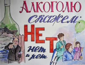 Красивые картинки с Всероссийским Днем трезвости (12)