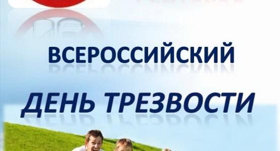 Красивые картинки с Всероссийским Днем трезвости (13)