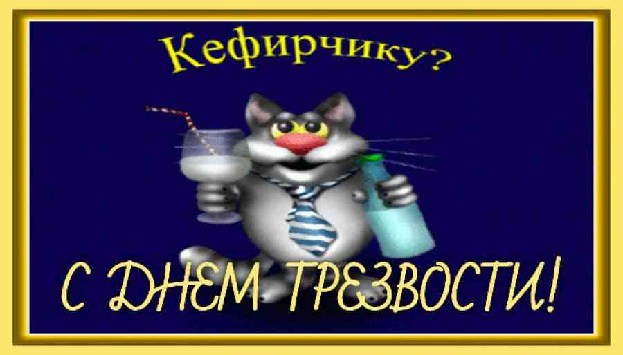 Красивые картинки с Всероссийским Днем трезвости (15)