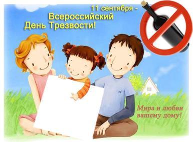 Красивые картинки с Всероссийским Днем трезвости (16)