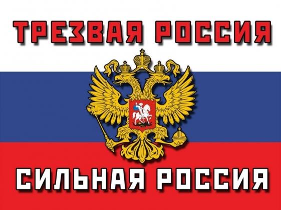 Красивые картинки с Всероссийским Днем трезвости (17)