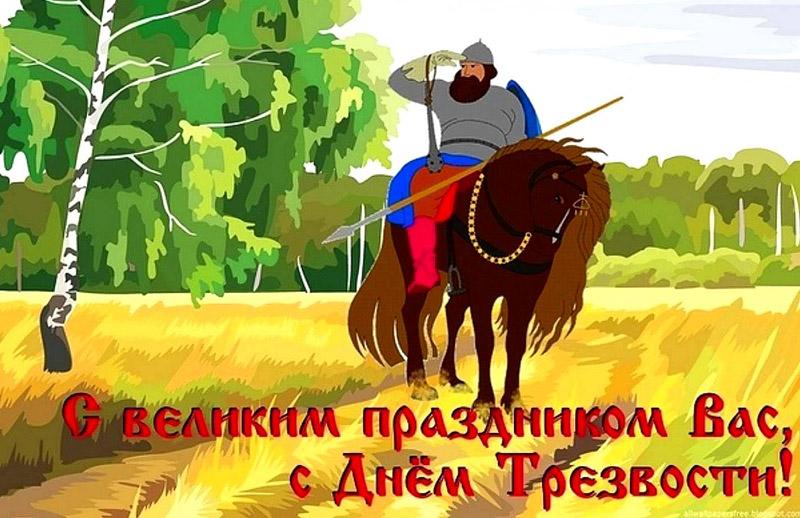 Красивые картинки с Всероссийским Днем трезвости (18)