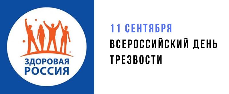 Красивые картинки с Всероссийским Днем трезвости (2)
