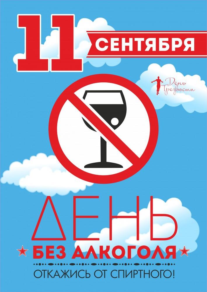 Красивые картинки с Всероссийским Днем трезвости (20)