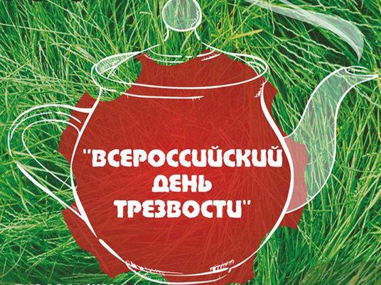 Красивые картинки с Всероссийским Днем трезвости (21)