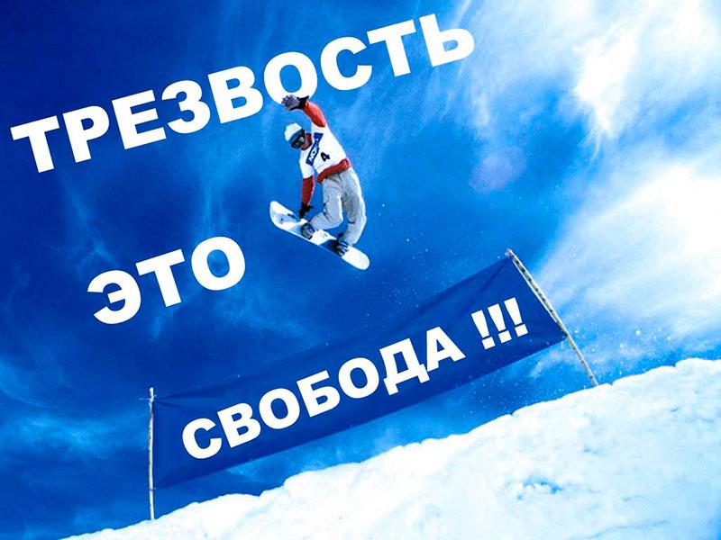 Красивые картинки с Всероссийским Днем трезвости (22)