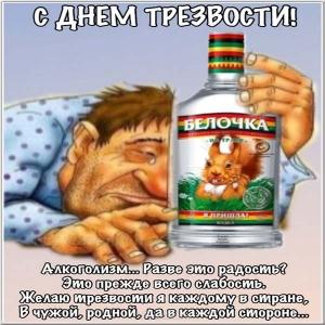 Красивые картинки с Всероссийским Днем трезвости (4)