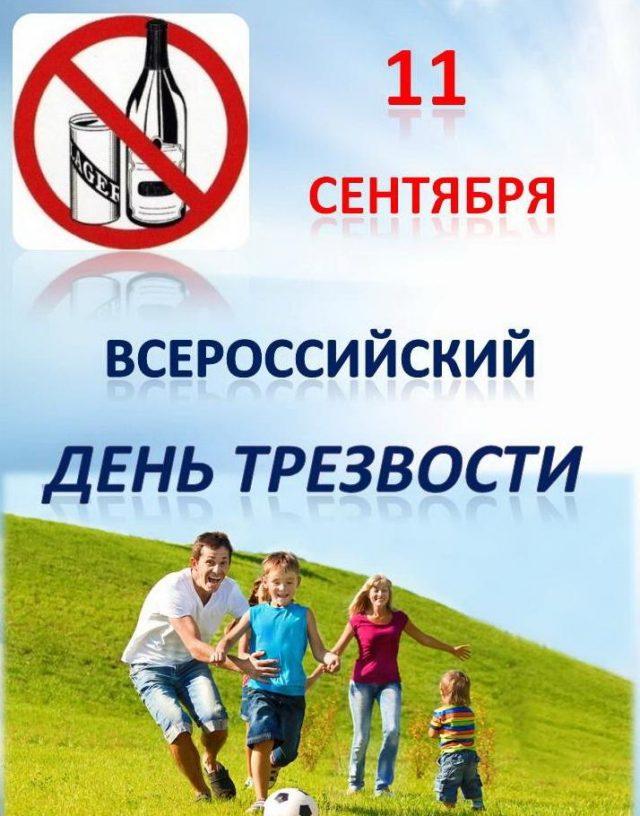 Красивые картинки с Всероссийским Днем трезвости (5)