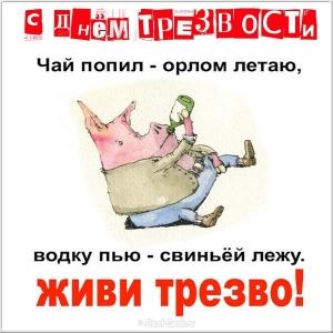 Красивые картинки с Всероссийским Днем трезвости (6)