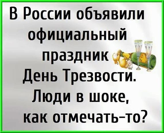 Красивые картинки с Всероссийским Днем трезвости (8)