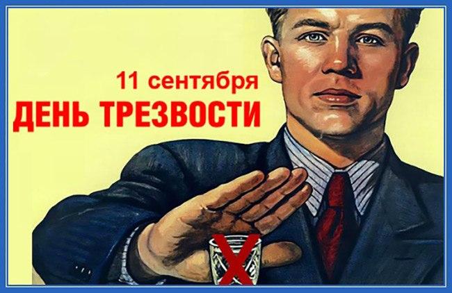 Красивые картинки с Всероссийским Днем трезвости (9)
