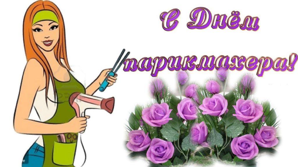 Красивые картинки с Днем парикмахера в России   подборка открыток (1)