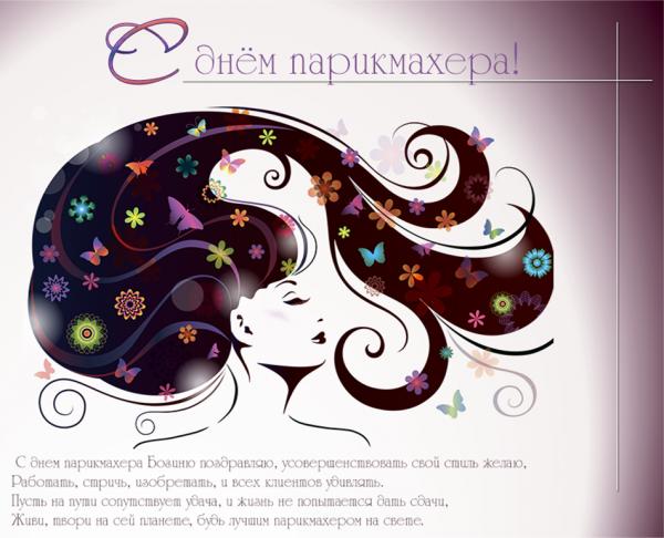 Красивые картинки с Днем парикмахера в России - подборка открыток (10)