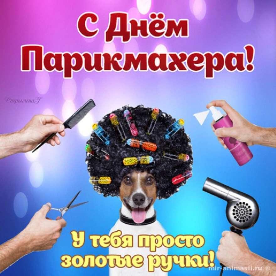 Красивые картинки с Днем парикмахера в России - подборка открыток (12)