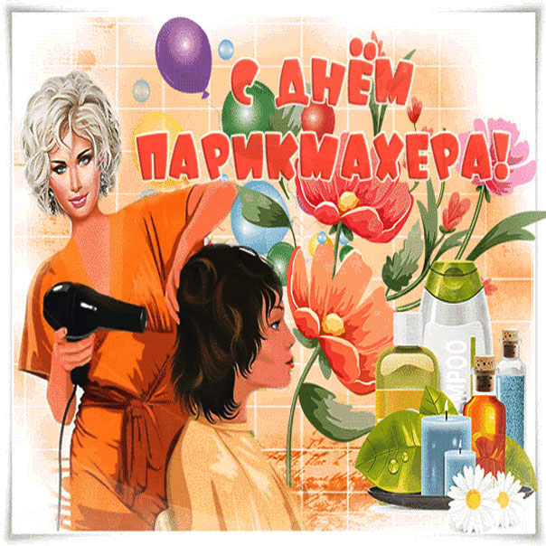 Красивые картинки с Днем парикмахера в России - подборка открыток (13)