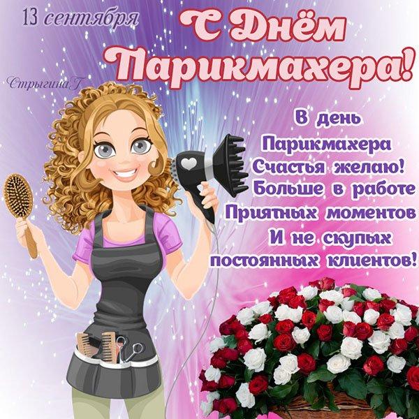Красивые картинки с Днем парикмахера в России - подборка открыток (14)
