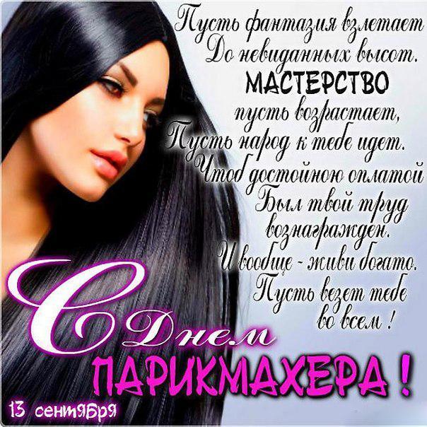 Красивые картинки с Днем парикмахера в России - подборка открыток (2)