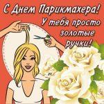 Красивые картинки с Днем парикмахера в России — подборка открыток