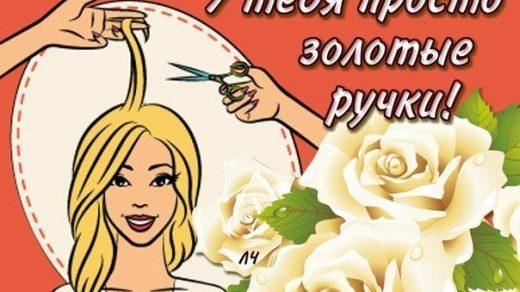 Красивые картинки с Днем парикмахера в России   подборка открыток (3)