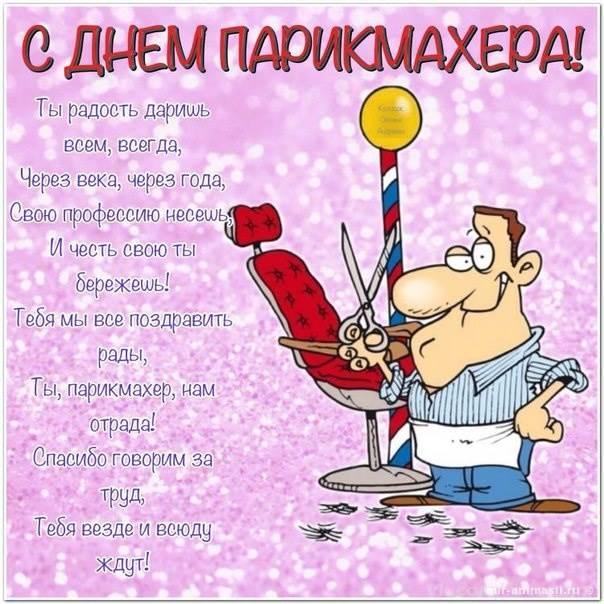 Красивые картинки с Днем парикмахера в России - подборка открыток (4)