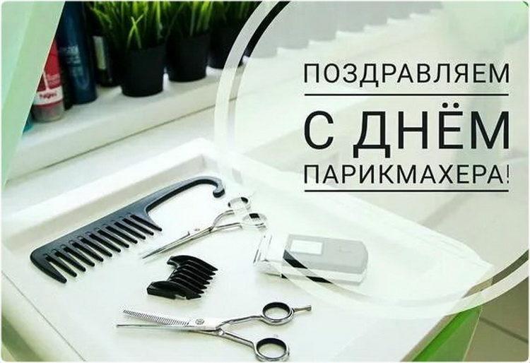 Красивые картинки с Днем парикмахера в России - подборка открыток (5)