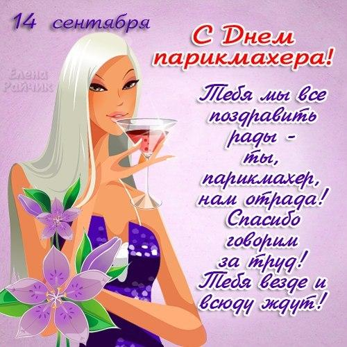 Красивые картинки с Днем парикмахера в России - подборка открыток (6)
