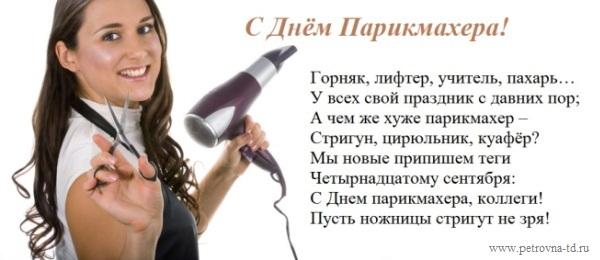 Красивые картинки с Днем парикмахера в России - подборка открыток (7)