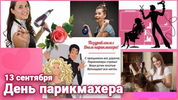 Красивые картинки с Днем парикмахера в России - подборка открыток (8)