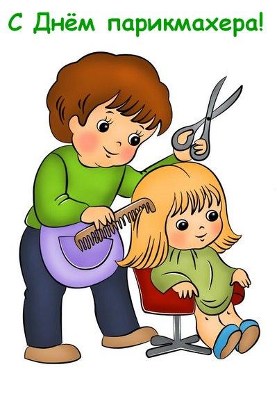 Красивые картинки с Днем парикмахера в России - подборка открыток (9)