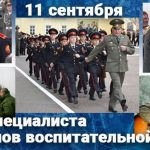 Красивые картинки с Днем специалиста органов воспитательной работы Вооруженных Сил России