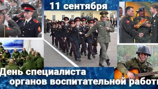 Красивые картинки с Днем специалиста органов воспитательной работы Вооруженных Сил России (1)