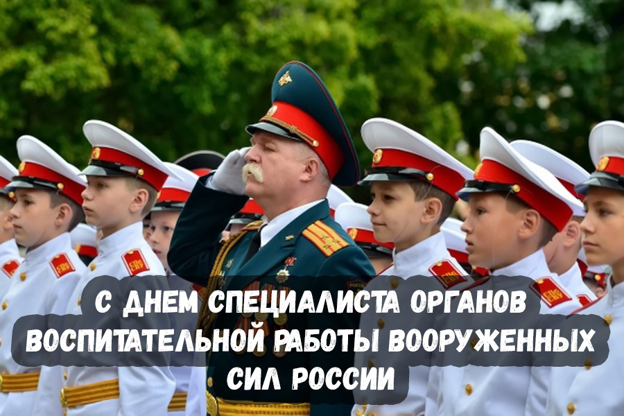 Красивые картинки с Днем специалиста органов воспитательной работы Вооруженных Сил России (2)
