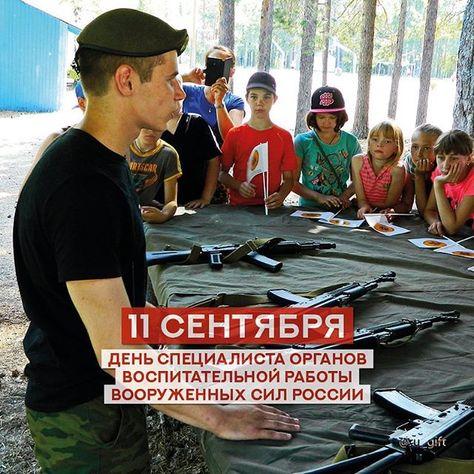 Красивые картинки с Днем специалиста органов воспитательной работы Вооруженных Сил России (3)