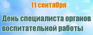 Красивые картинки с Днем специалиста органов воспитательной работы Вооруженных Сил России (4)