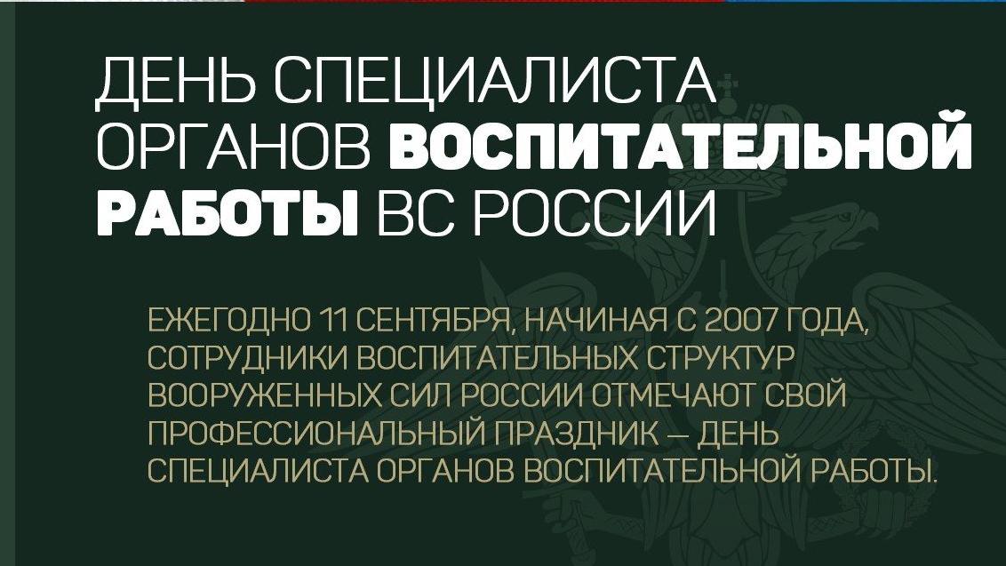Красивые картинки с Днем специалиста органов воспитательной работы Вооруженных Сил России (5)
