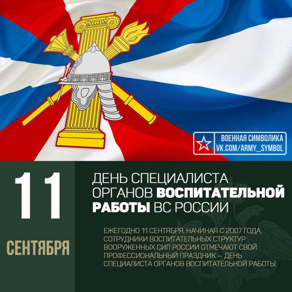 Красивые картинки с Днем специалиста органов воспитательной работы Вооруженных Сил России (6)