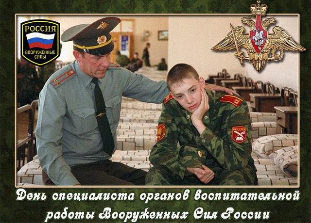 Красивые картинки с Днем специалиста органов воспитательной работы Вооруженных Сил России (8)