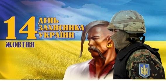 Красивые картинки с днем защитника отечества 14 октября003