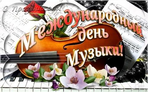 Красивые картинки с днем музыки 1 октября010