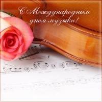 Красивые картинки с днем музыки 1 октября011