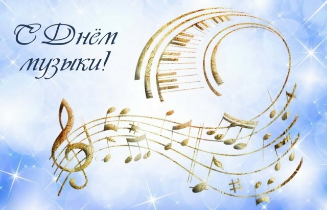 Красивые картинки с днем музыки 1 октября018