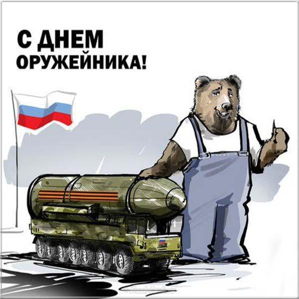 Красивые картинки с днем оружейника в России (1)