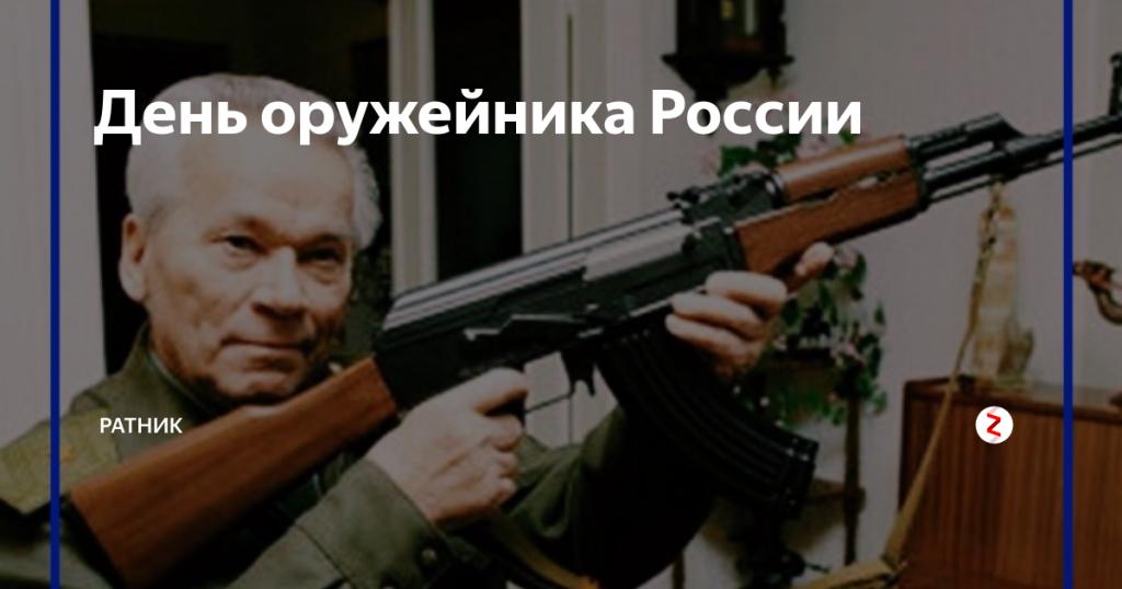 Красивые картинки с днем оружейника в России (12)