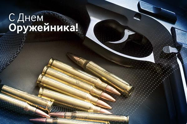 Красивые картинки с днем оружейника в России (13)