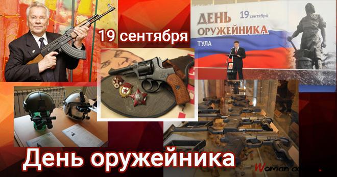 Красивые картинки с днем оружейника в России (14)
