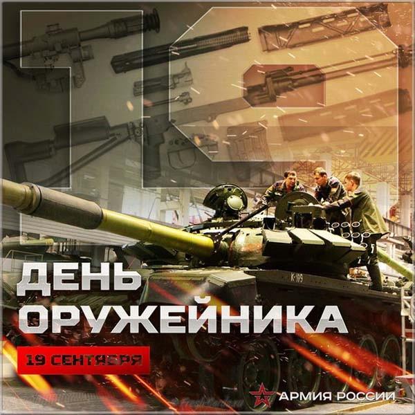 Красивые картинки с днем оружейника в России (15)