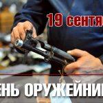 Красивые картинки с днем оружейника в России