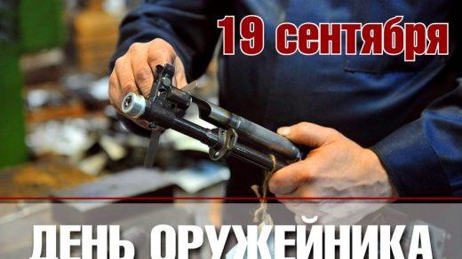 Красивые картинки с днем оружейника в России (17)