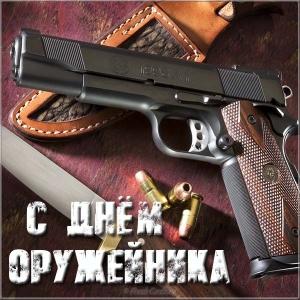 Красивые картинки с днем оружейника в России (18)